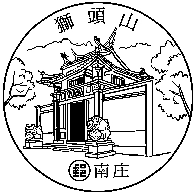 台湾的风景戳