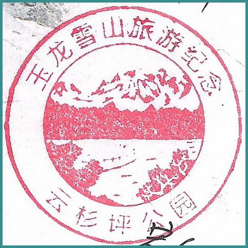 【欣赏】云南大理和玉龙雪山风景日戳